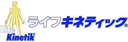 人間のイラストが入ったライフキネティックの公式ロゴ