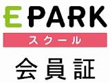 EPARKスクール会員証のロゴ