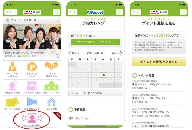 EPARKスクールのアプリ画面の画像