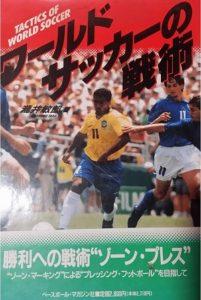 「ワールドサッカーの戦術」の表紙