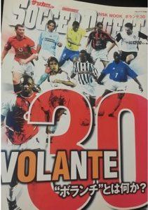VOLANTE30の表紙