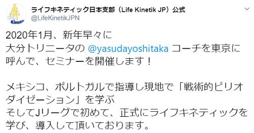 ライフキネティック日本支部のtweet内容